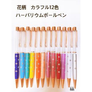 ハーバリウムボールペン 花柄 カラフル 12色 12本セット(その他)