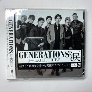 ジェネレーションズ(GENERATIONS)の涙(ポップス/ロック(邦楽))