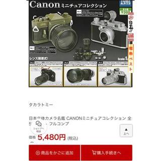 タカラトミーアーツ(T-ARTS)の未開封 日本立体カメラ名鑑 Canonミニチュアコレクション全5種コンプリート(その他)