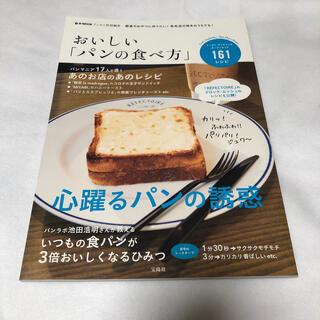 タカラジマシャ(宝島社)のおいしい「パンの食べ方」(料理/グルメ)