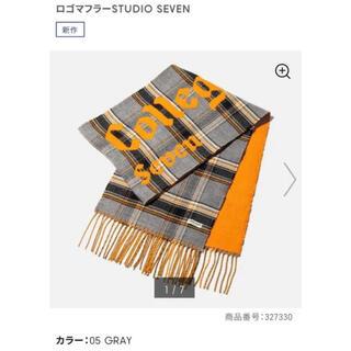 ジーユー(GU)の新品 新作 GU studio seven ロゴマフラー グレー(マフラー)