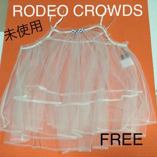 ロデオクラウンズ(RODEO CROWNS)の未使用 ロデオクラウンズ チュールトップス free RODEO CROWDS (キャミソール)