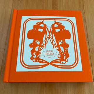 エルメス(Hermes)のHERMES POP UP BOOK(H) エルメス 絵本 美品(アート/エンタメ)