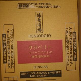 サンスター(SUNSTAR)のサンスター   トクホ   ジュース  サラベリー  30本(青汁/ケール加工食品)