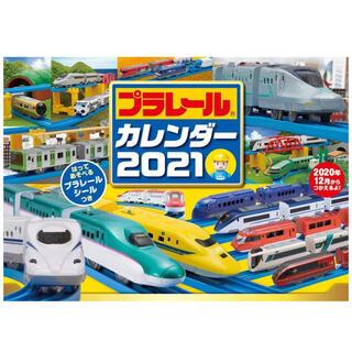 タカラトミー(Takara Tomy)のプラレール 新品 未使用 カレンダー2021 プラレールシール付き(カレンダー/スケジュール)