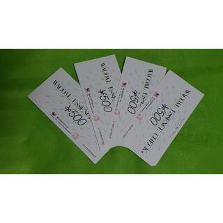 ワコール(Wacoal)のワコールエッセンスチェック  2000円分 500円×4(ショッピング)