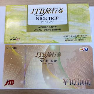 JTB 10,000円