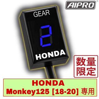 アイプロ製★シフトインジケーター APH5 青 新型モンキー125(パーツ)