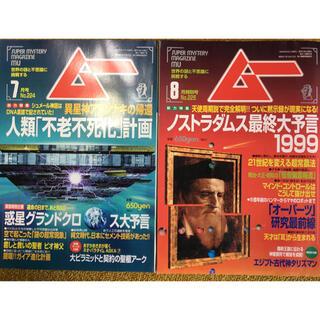 月刊ムー  1999年7月号・8月号(専門誌)