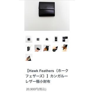 イルビゾンテ(IL BISONTE)のホークフェザーズ 財布(折り財布)