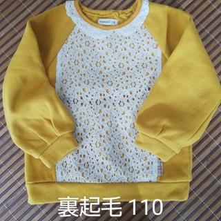ビケット(Biquette)のBiquette 110 裏起毛トレーナー(Tシャツ/カットソー)