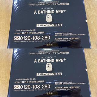 A BATHING APE - 2個セット smart 10月号 付録 APE 2WAYハンディ扇風機