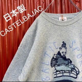 カステルバジャック(CASTELBAJAC)の☆日本製☆カステルバジャック☆パンダ親子デザイン☆ウールニット☆ノルディック柄(ニット/セーター)