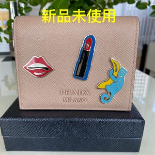 プラダ(PRADA)のPRADA サフィアノ財布 新品 (財布)