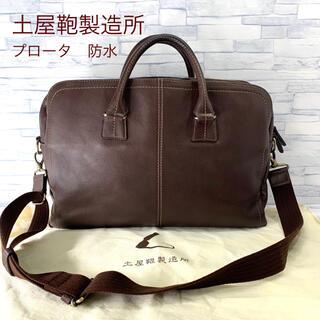 ツチヤカバンセイゾウジョ(土屋鞄製造所)の土屋鞄 プロータ ソフトレザー ビジネスバッグ ブリーフケース(ビジネスバッグ)