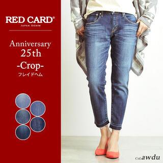 プラステ(PLST)のRED CARD 25406 anniversary デニム W22 NR10(デニム/ジーンズ)