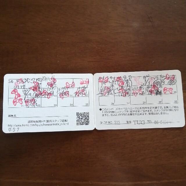 HONEYS(ハニーズ)のハニーズ スタンプカード チケットの優待券/割引券(ショッピング)の商品写真