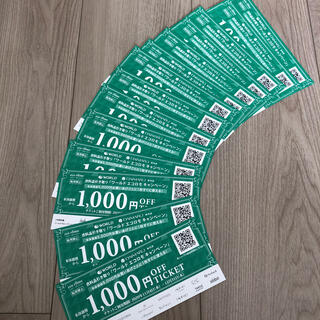 大丸東京店ワールドエコロモキャンペーンチケット14枚セット(その他)