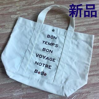 ベベ(BeBe)の【新品未使用】べべ BeBe トートバッグ ホワイト (トートバッグ)