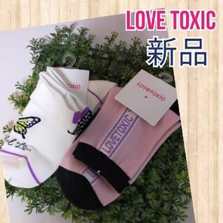 ラブトキシック(lovetoxic)の新作新品女の子ソックス 2足セット(靴下/タイツ)