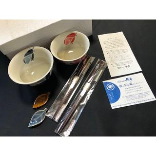 【新品未使用】伝統の器 織部 夫婦茶碗 陶器の栞(食器)