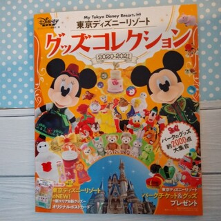 ディズニー(Disney)の東京ディズニーリゾートグッズコレクション 2020-2021(ファッション/美容)