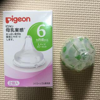 ピジョン(Pigeon)のピジョン 母乳実感 乳首 6ヵ月頃から Lサイズ 1個のみ(哺乳ビン用乳首)