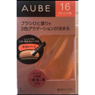 AUBE - ソフィーナ オーブ ブラシひと塗りシャドウN 16 オレンジ系  新品
