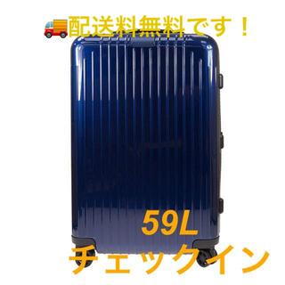 リモワ(RIMOWA)の新品 リモワ 82363604ライト チェックインM 59L グロスブルー(旅行用品)