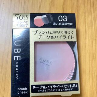 オーブ(AUBE)のオーブ クチュール ブラシチーク03 濃いめな肌色   (チーク)