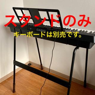 CASIO - 【値下げ•美品】カシオ キーボードスタンド CS-4B
