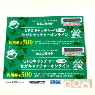 セガ(SEGA)のセガサミー株主優待 セガキャッチャーオンライン利用券(その他)