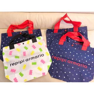レピピアルマリオ(repipi armario)のレピピアルマリオ  ショップ袋 白1個、紺3個、計4個セット(ショップ袋)