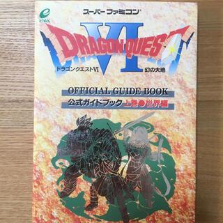 スーパーファミコン(スーパーファミコン)のドラゴンクエスト〓幻の大地公式ガイドブック 上巻(その他)