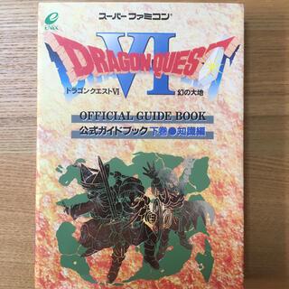スーパーファミコン(スーパーファミコン)のドラゴンクエスト〓幻の大地公式ガイドブック 下巻(その他)