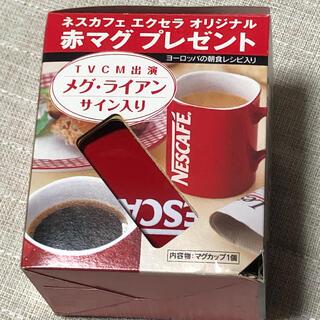ネスレ(Nestle)のネスカフェ マグカップ サイン入り(マグカップ)