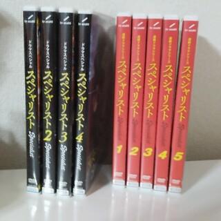 スマップ(SMAP)のスペシャリスト DVD(TVドラマ)