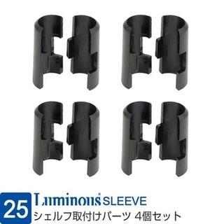 ルミナス(LUMINOUS)のルミナス【25mm ポール】棚板取り付けパーツ IHL-SLV4S(棚/ラック/タンス)