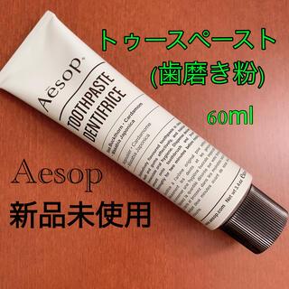 イソップ(Aesop)のトゥースペースト 60ml(歯磨き粉)