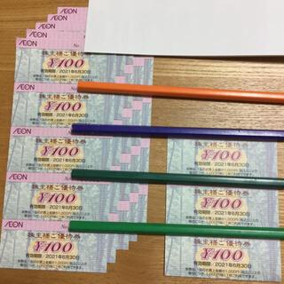 AEON - イオン北海道 株主優待券 100円 28枚