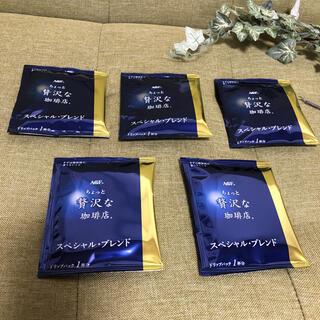 エイージーエフ(AGF)のAGF ちょっと贅沢な珈琲店 スペシャル・ブレンド ドリップパック×5袋(コーヒー)