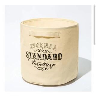 ジャーナルスタンダード(JOURNAL STANDARD)の未開封 ジャーナルスタンダード 収納(バスケット/かご)