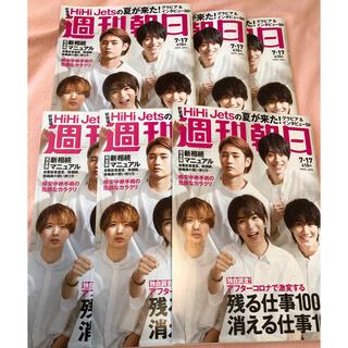 ジャニーズ(Johnny's)の週刊朝日 2020年 7/17号 表紙 HiHi Jets(専門誌)