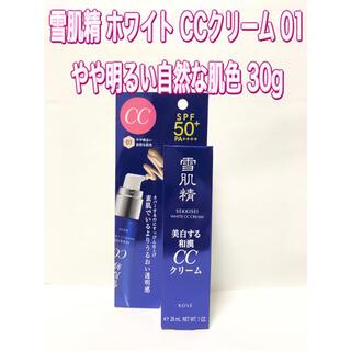 セッキセイ(雪肌精)の雪肌精 ホワイト CCクリーム 01 やや明るい自然な肌色 30g(CCクリーム)