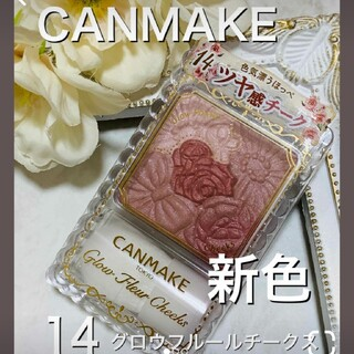 CANMAKE - キャンメイク グロウフルールチークス 14 新色