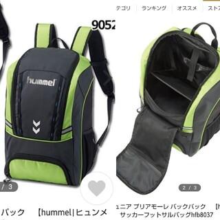 ヒュンメル(hummel)の★SALE★ヒュンメル★バッグパック(その他)