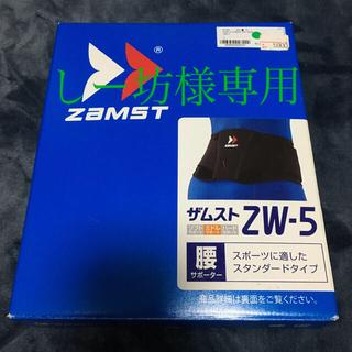 ザムスト(ZAMST)のザムストZW-5 腰サポーター(トレーニング用品)