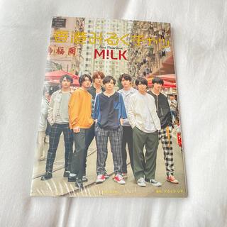 シュフトセイカツシャ(主婦と生活社)の香港みるくチャッ M!LKサード写真集(アート/エンタメ)