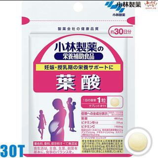 コバヤシセイヤク(小林製薬)の【小林製薬】新品◆葉酸 約30日分 30粒 妊娠・授乳期サポート 妊婦 サプリ(その他)