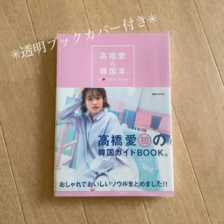モーニングムスメ(モーニング娘。)の高橋愛の韓国本。(地図/旅行ガイド)